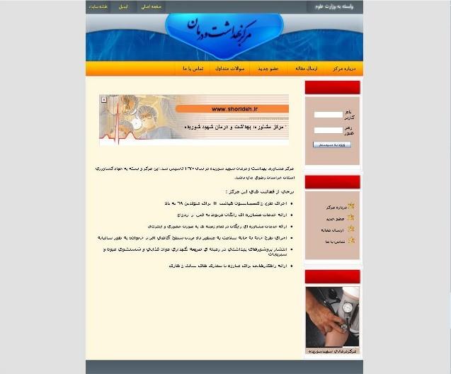 طراحی و ساخت سایت مرکز درمانی